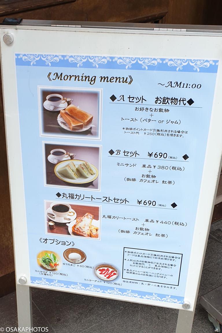 丸福珈琲店-094109