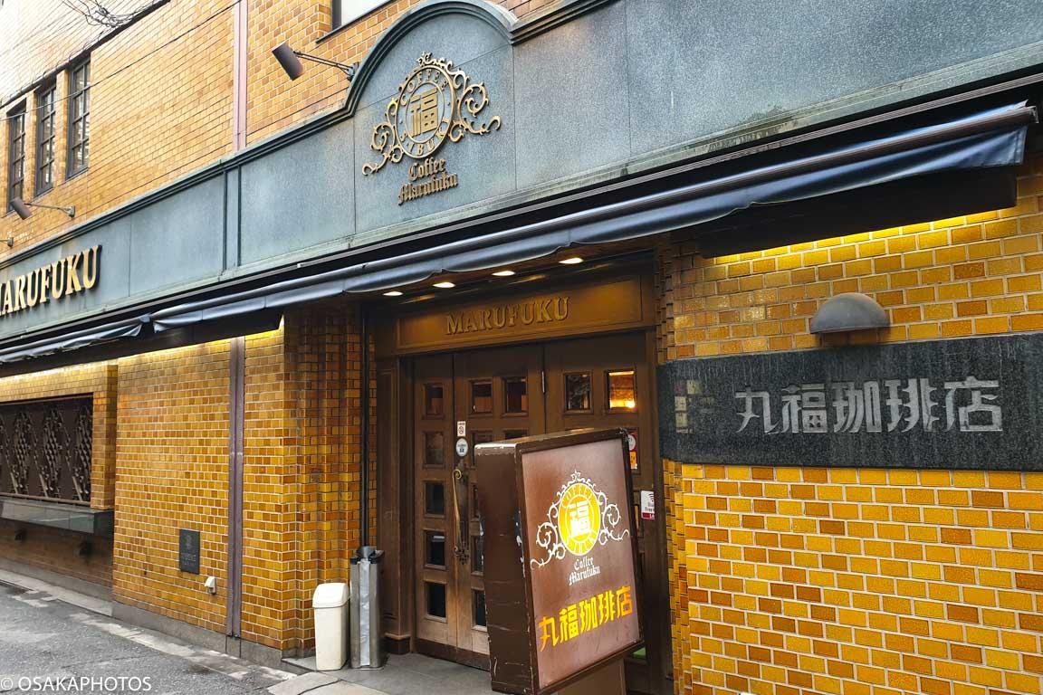 丸福珈琲-164743