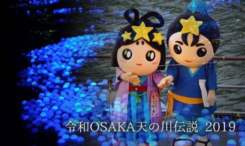 令和OSAKA天の川伝説-top