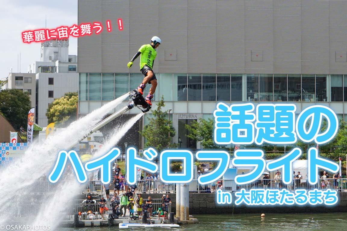 全日本ハイドロフライト選手権2019-3