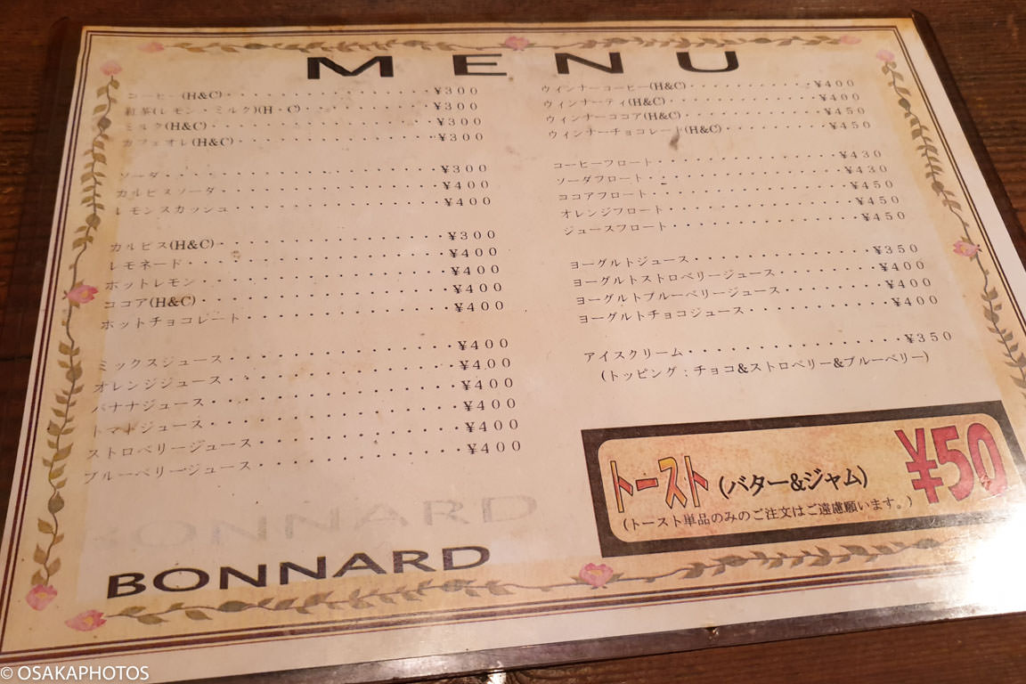 喫茶ボナール-075305