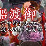 難波八坂神社夏祭り船渡御-02364
