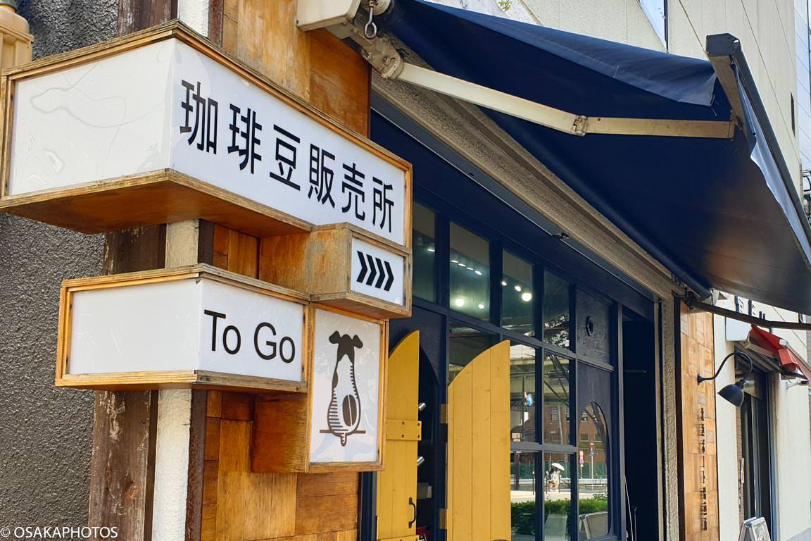 北浜ポート焙煎所-140825