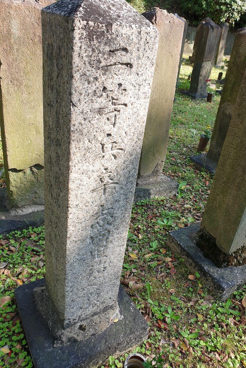 真田山陸軍墓地 - 5