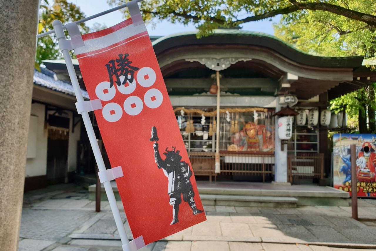 真田幸村 三光神社 - 10