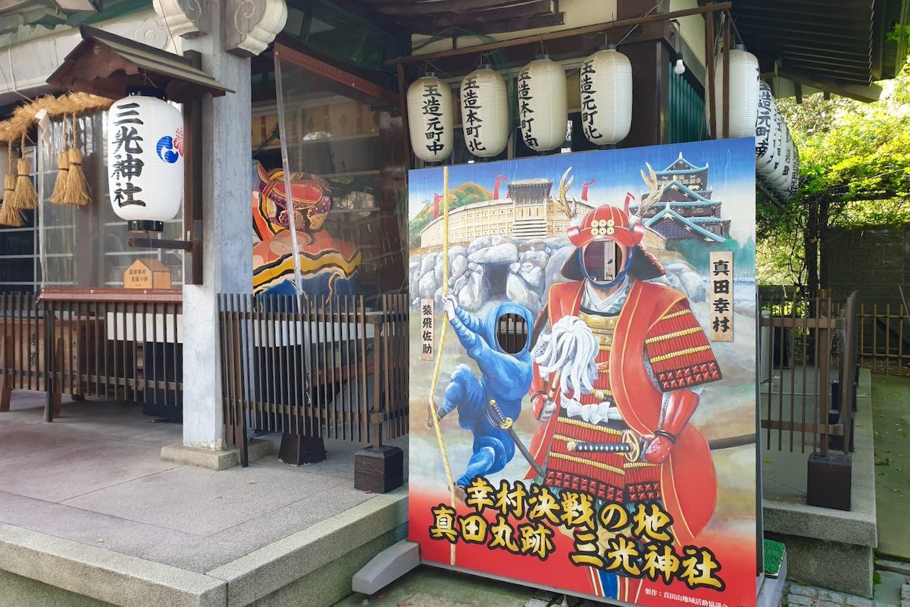 真田幸村 三光神社 - 11