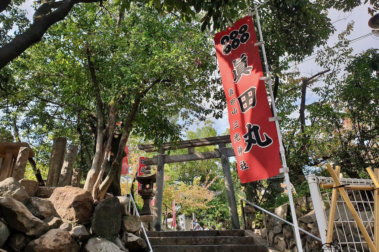 真田幸村 三光神社 - 12