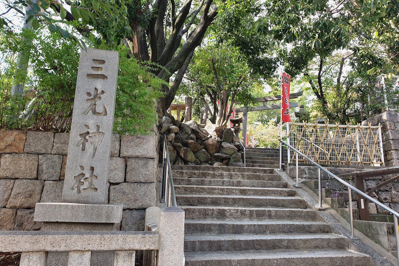 真田幸村 三光神社 - 5